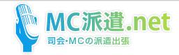 MC派遣.net 司会・MCの派遣出張