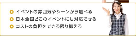 イベントの雰囲気やシーンから選べる日本全国どこのイベントにも対応できるコストの負担をできる限り抑える
