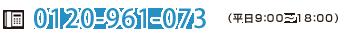0120-961-073(平日9:00~18:00)