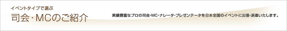 司会・MCのご紹介