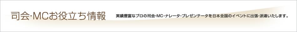 司会・MCお役立ち情報
