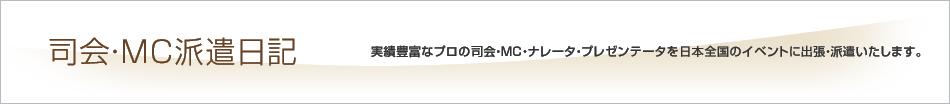 司会・MC派遣日記