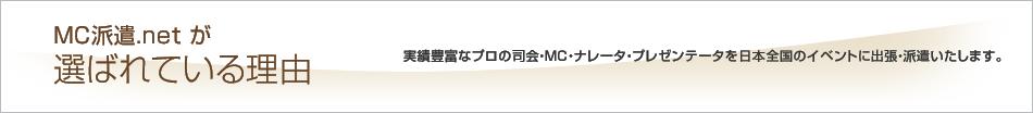 MC派遣.netが選ばれている理由
