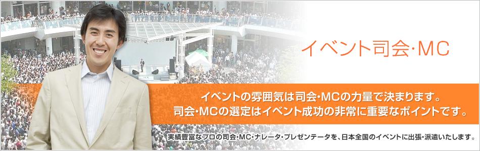 MC派遣.netとは?