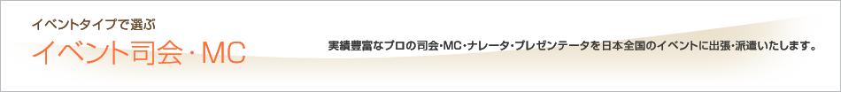 イベントタイプで選ぶ イベント司会・MC