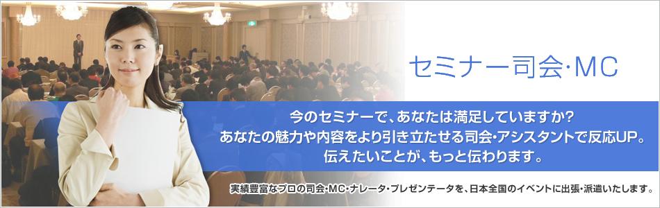 セミナー司会・MC
