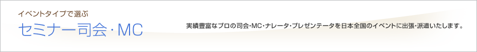 イベントタイプで選ぶ セミナー司会・MC