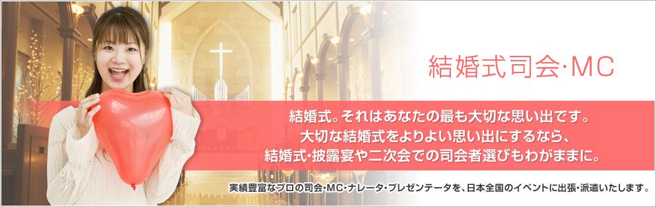 結婚式司会・MC