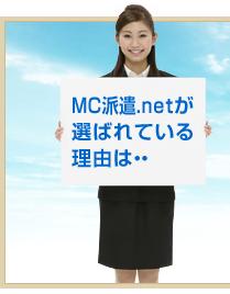 MC派遣.netが選ばれている理由は・・